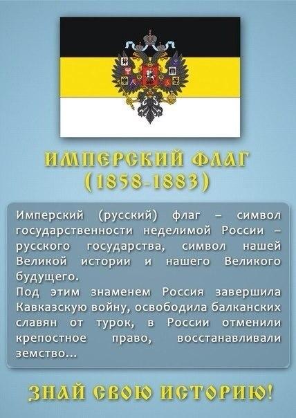 Что означали цвета черно желто белого флага российской империи
