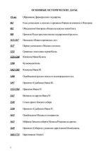История россии даты 20 века – XX