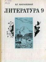 Литература в ссср – СССР. Литература и искусство — это… Что такое СССР. Литература и искусство?