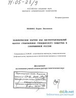 Почему многие положения конституции 1977 носили условный характер – можно ли согласиться с утверждением, что первая Конституция РСФСР носила демократический характер?