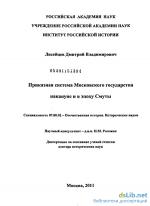 Приказы в истории – Глава 1. История возникновения приказов и их классификация. Приказная система на Руси