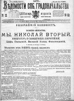17 октября 1905 года – МАНИФЕСТ 17 ОКТЯБРЯ 1905 г. («Высочайший Манифест об усовершенствовании государственного порядка»)