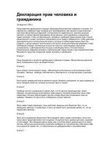 Декларация прав и свобод человека и гражданина 1789 – Декларация прав человека и гражданина 1789 г. — История государства и права зарубежных стран