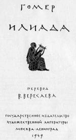Переводы поэм гомера на русский язык – 4. /