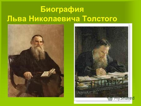 Толстой жизнь и творчество реферат 3789