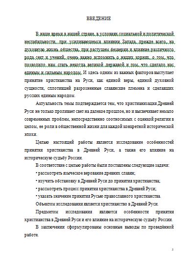Значение принятия христианства на руси эссе 4925