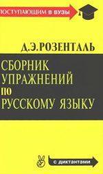 Я взбежал по маленькой лестнице которая вела в светлицу и в первый раз – ГДЗ №131 по русскому, Учебник по русскому языку 9 класс. Разумовская М.М 2001. Готовое домашнее задание