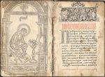 Издание первой печатной книги – Книгопечатание на Руси — первый книгопечатник и издание первой печатной книги