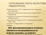 Основные положения пакта молотова риббентропа – Секреты «Молотова-Риббентропа»