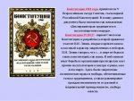 1 конституция ссср – Принята первая Конституция СССР | Президентская библиотека имени Б.Н. Ельцина