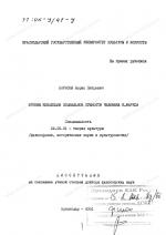 Естественно историческая концепция маркса – Глава I. «Естественное» и «общественное» в философско-исторической концепции К. Маркса и Ф. Энгельса и проблема Востока