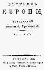 Московский журнал карамзина – Московский журнал — Википедия