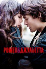 Ромео и джульетта это пьеса или роман – роман о ромео и джульетте написан на реальных событиях? ? ?Прозьба писать только тех кто знает на 100%