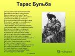 Тарас бульба роман или повесть – «Тарас Бульба» как историческая повесть: особенности поэтики произведения