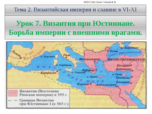 Доклад на тему славяне и византия 9679
