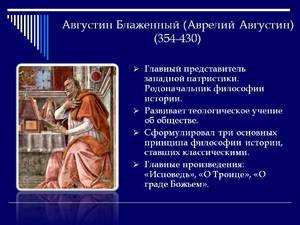 Доклад по философии августин блаженный 8376