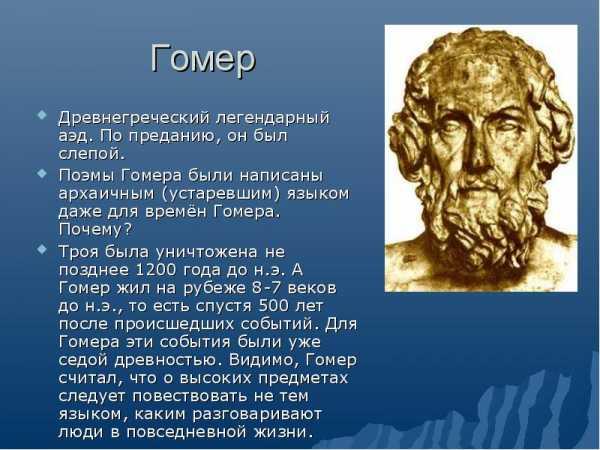 Гомер и его произведения реферат 2216