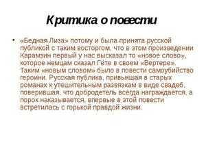 Русские люди симонов краткое содержание
